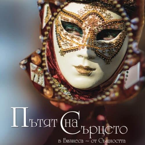 """Интервю с Гери Петрова за новата й книга """"Пътят на сърцето в бизнеса от същността"""""""