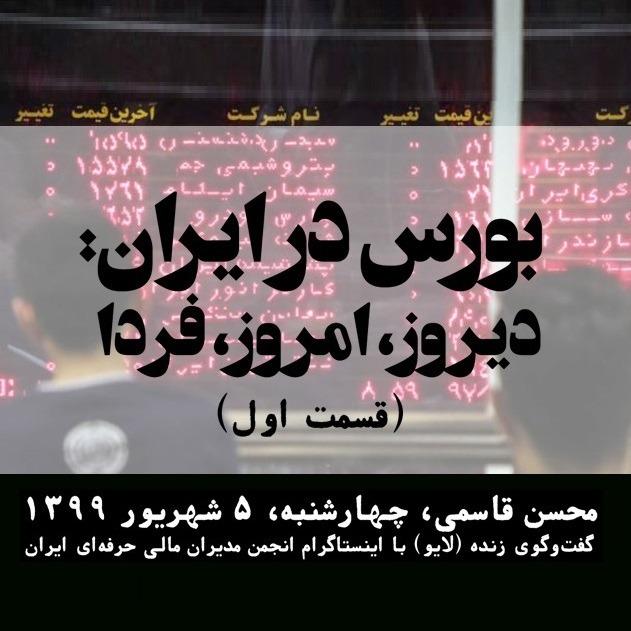 بورس در ایران: دیروز، امروز، فردا | قسمت اول