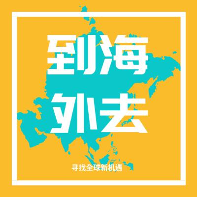 21: 第一季最后一期: 到海外去 2019 年终盘点!