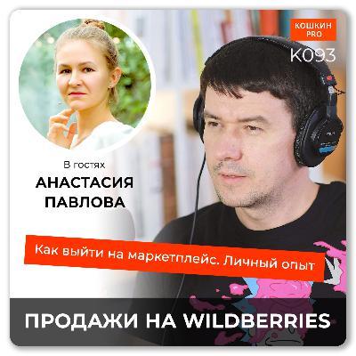 K093: Как начать продавать на Wildberries. Анастасия Павлова