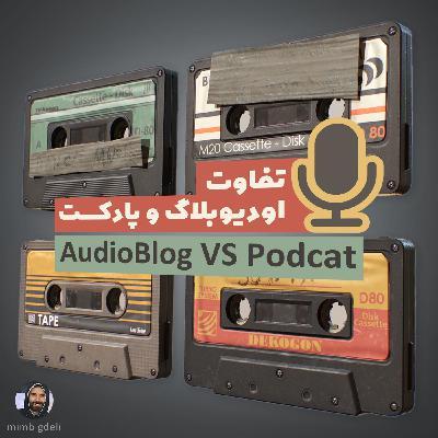 تفاوت اودیوبلاگ و پادکست