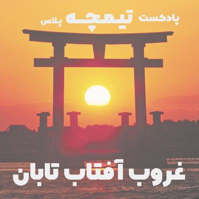 تیمچه پلاس: غروب آفتاب تابان