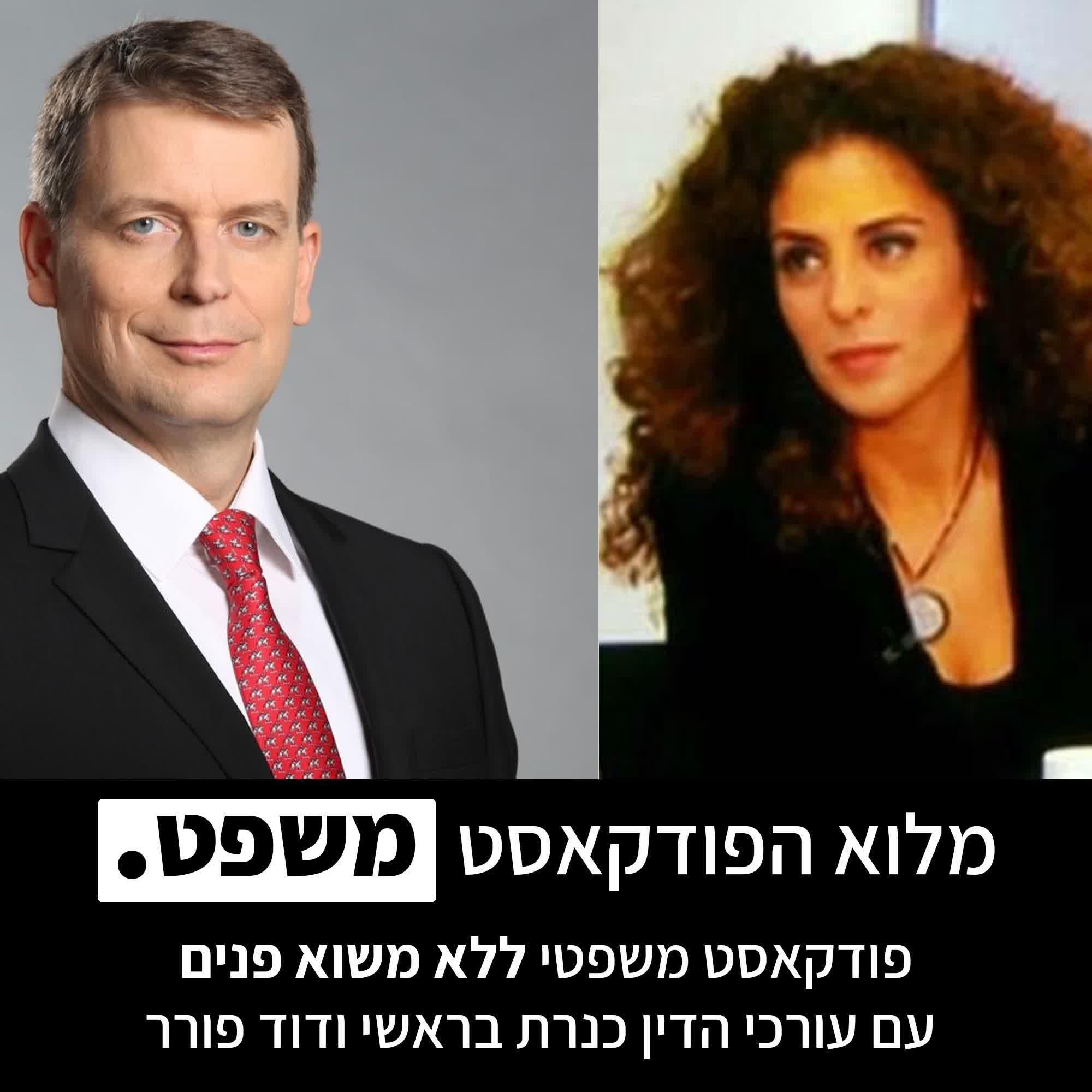 מלוא הפודקאסט משפט - עם עורכי הדין כנרת בראשי ודוד פורר