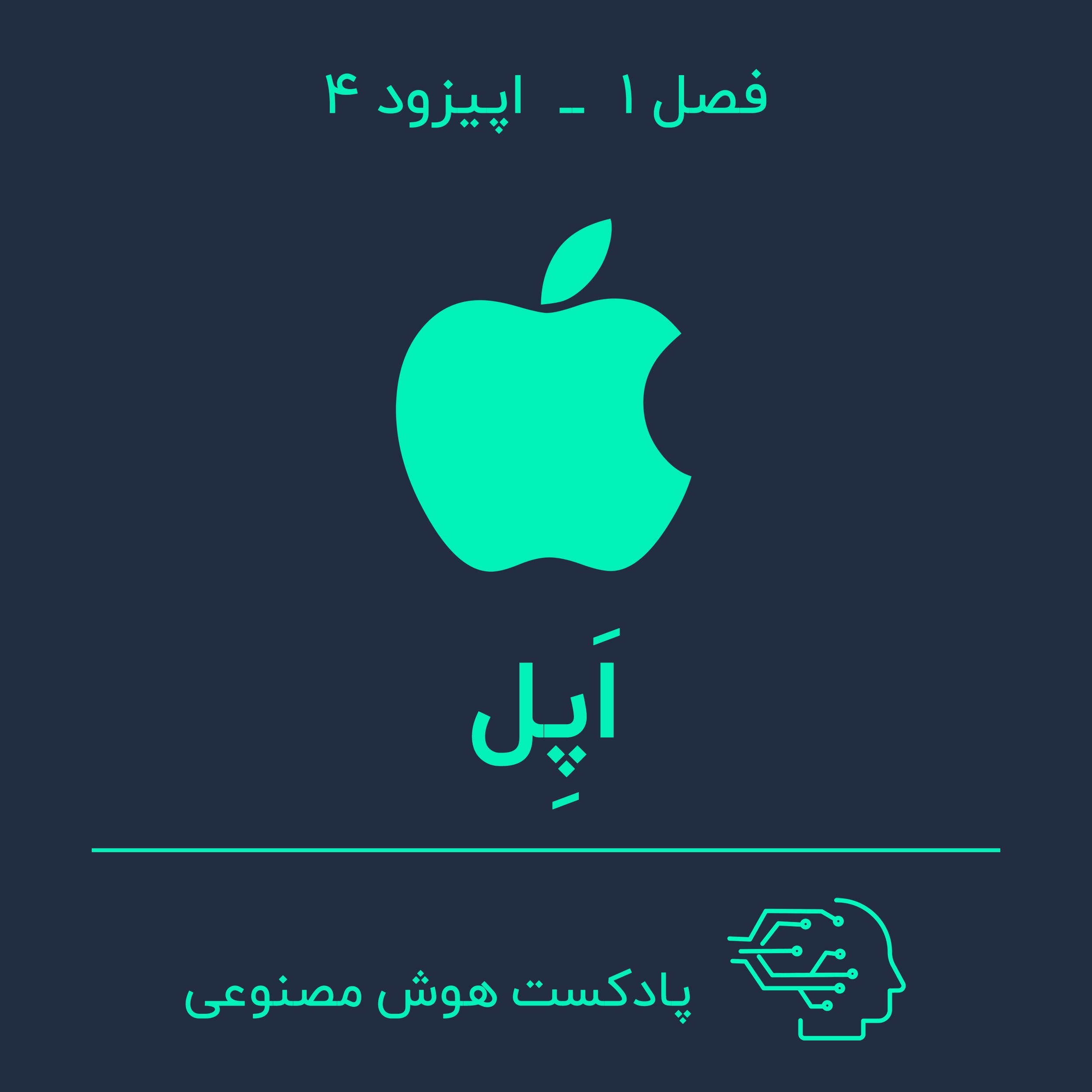 هوش مصنوعی در کسب و کار — بخش چهارم: اپل