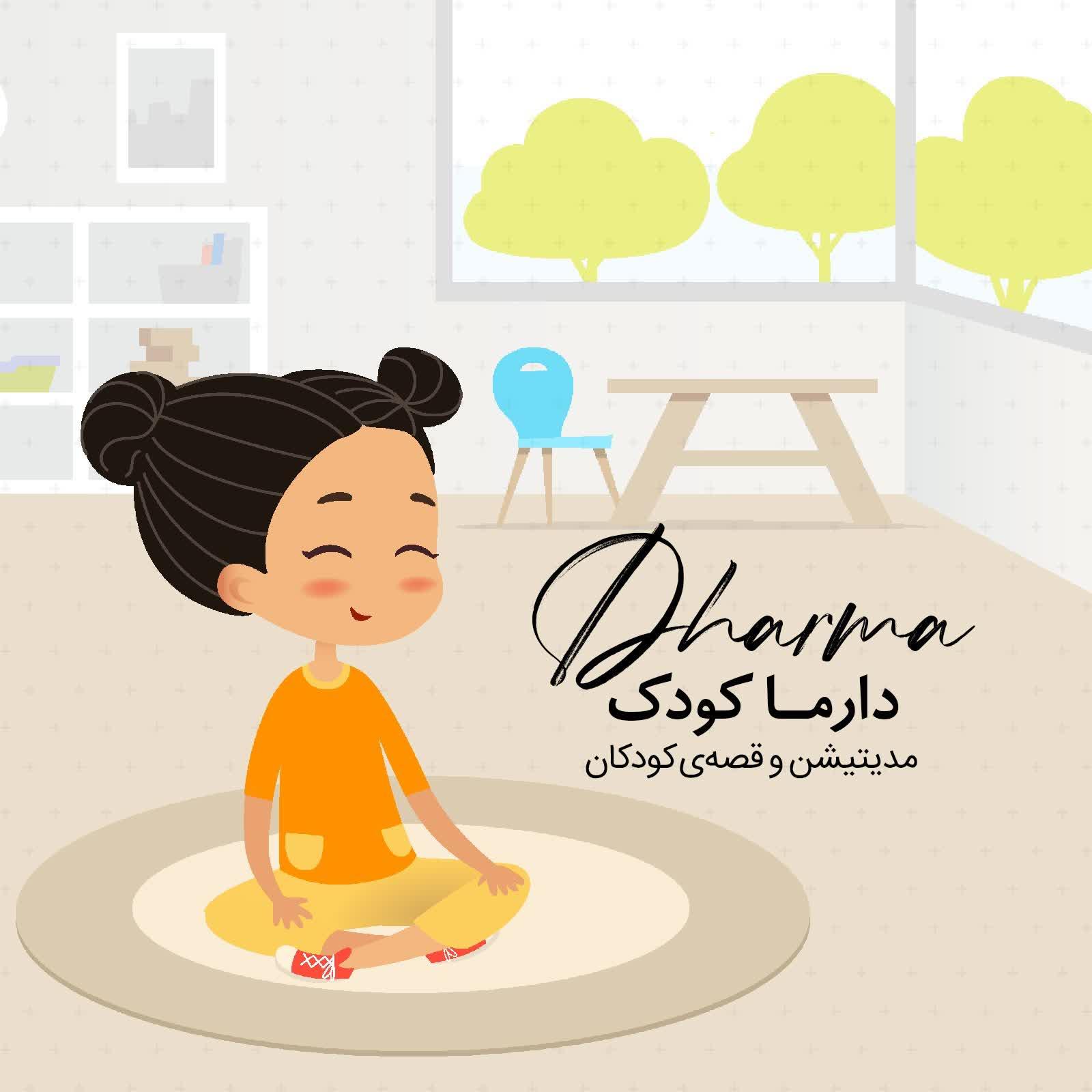 دارما کودک، پادکست مدیتیشن و قصهی کودکان | Dharma Kids, Meditation And Stories For Children