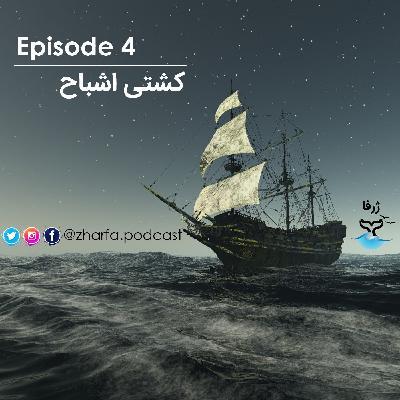 قسمت چهار - راز کشتی ماری سلست معروف به کشتی اشباح
