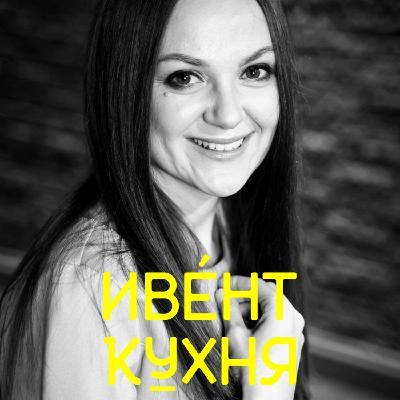 СПЕШЛ с Лилией Федоровой, генеральным директором агентства Avantage Event Project