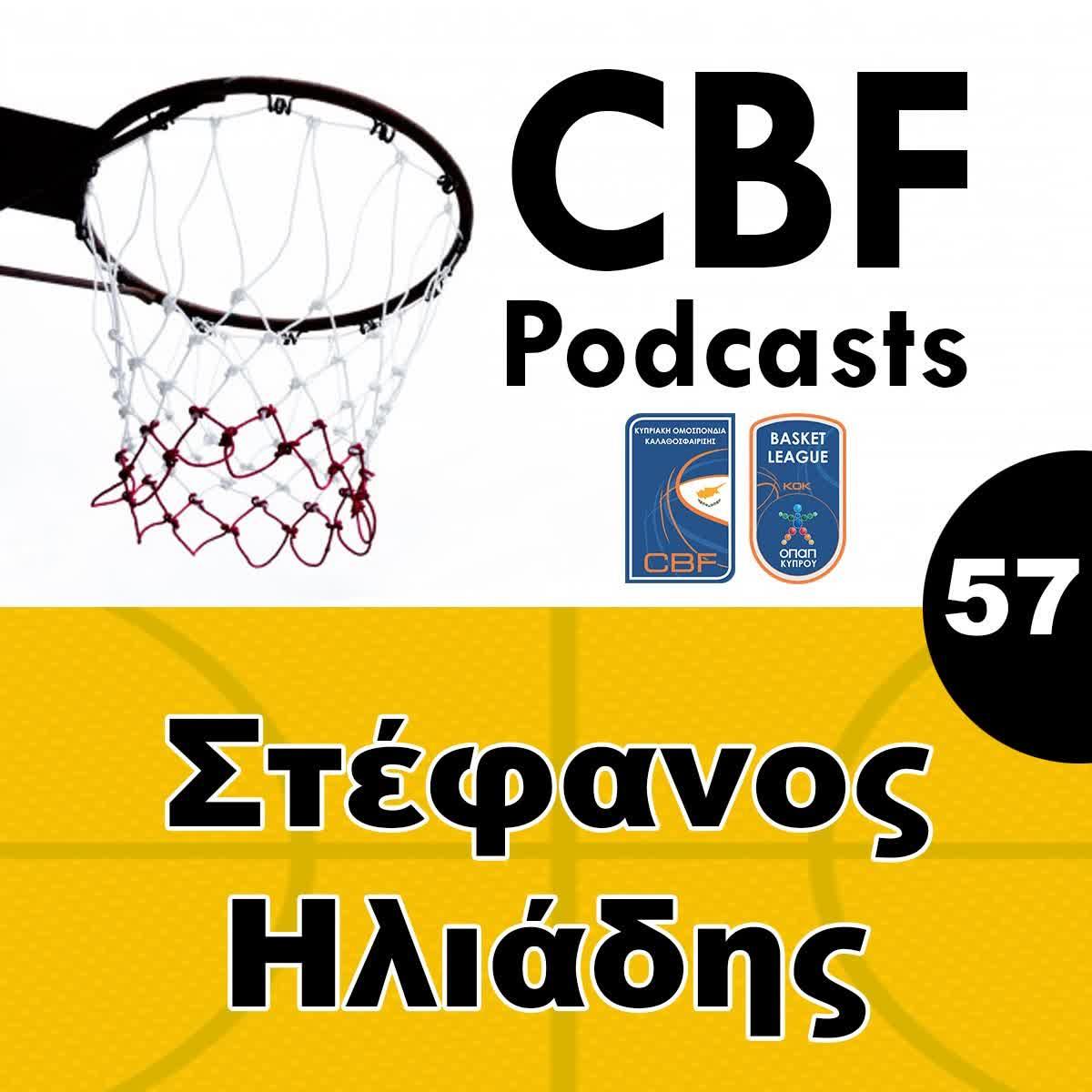 57 - Στέφανος Ηλιάδης