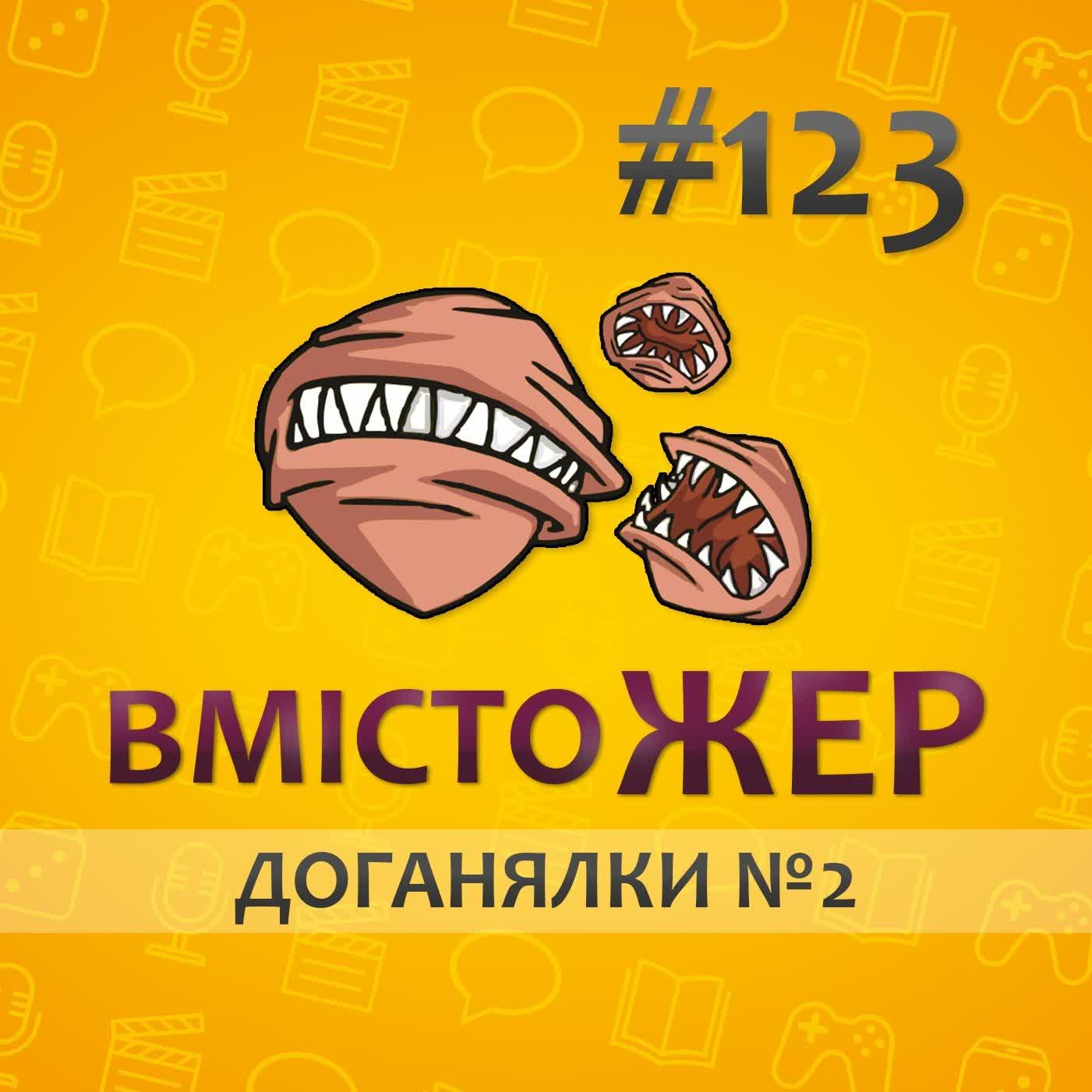 Вмістожер 123 — ДОГАНЯЛКИ №2