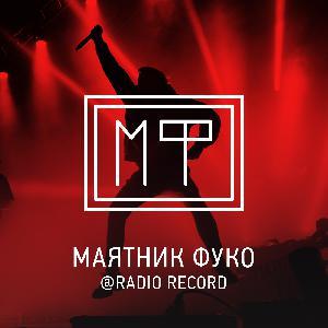 Радиошоу Маятник Фуко @ Radio Record #090 (23-01-2020)