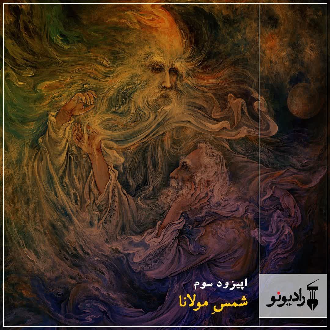 اپیزود سوم  | شمس مولانا