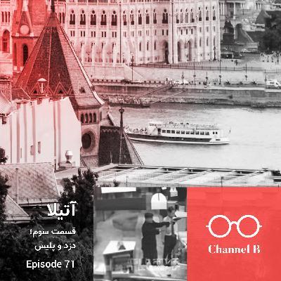 هفتاد و یک - سریال آتیلا قسمت سوم؛ دزد و پلیس