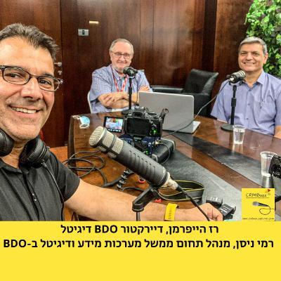 רז הייפרמן ורמי ניסן, BDO