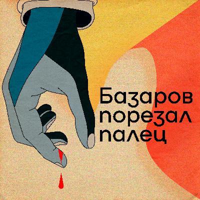 Трейлер подкаста «Базаров порезал палец»