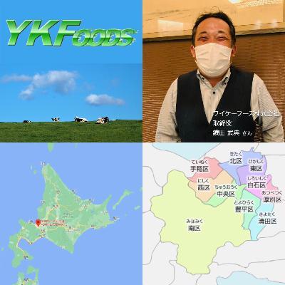 YKHD・GRPCミクストラン25・第5回のお客様「ワイケーフーズ株式会社(北海道札幌市)・取締役・鐡田武典」さん