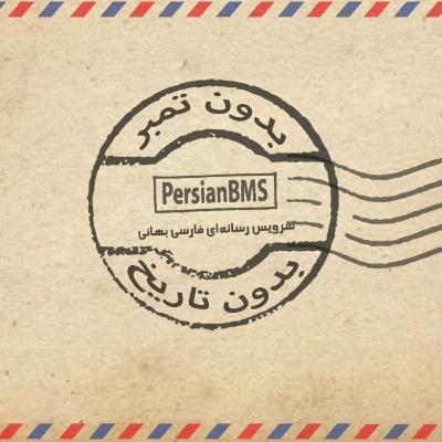 بدون تمبر بدون تاریخ ـ قسمت ۴۵ – سنتگرا ترین شاعر نوپرداز