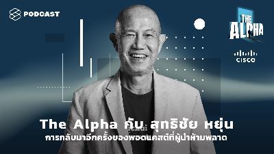 ALP SS2 The Alpha กับ สุทธิชัย หยุ่น การกลับมาอีกครั้งของพอดแคสต์ที่ผู้นำห้ามพลาด