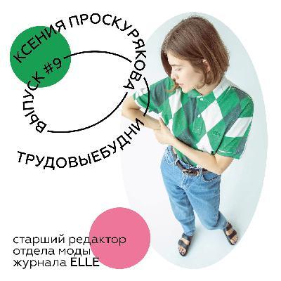 Ксения Проскурякова – старший редактор отдела моды журнала ELLE, рассказала про стажировки и работу в глянце.