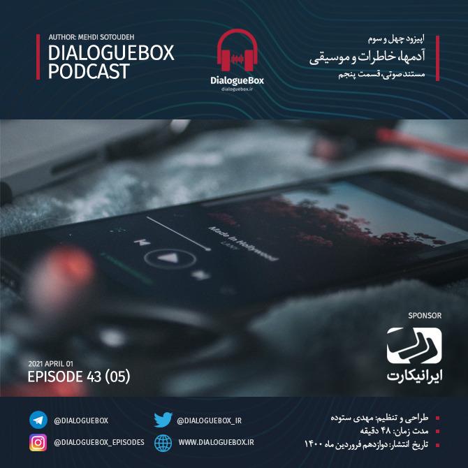 DialogueBox – Episode 43 (05)