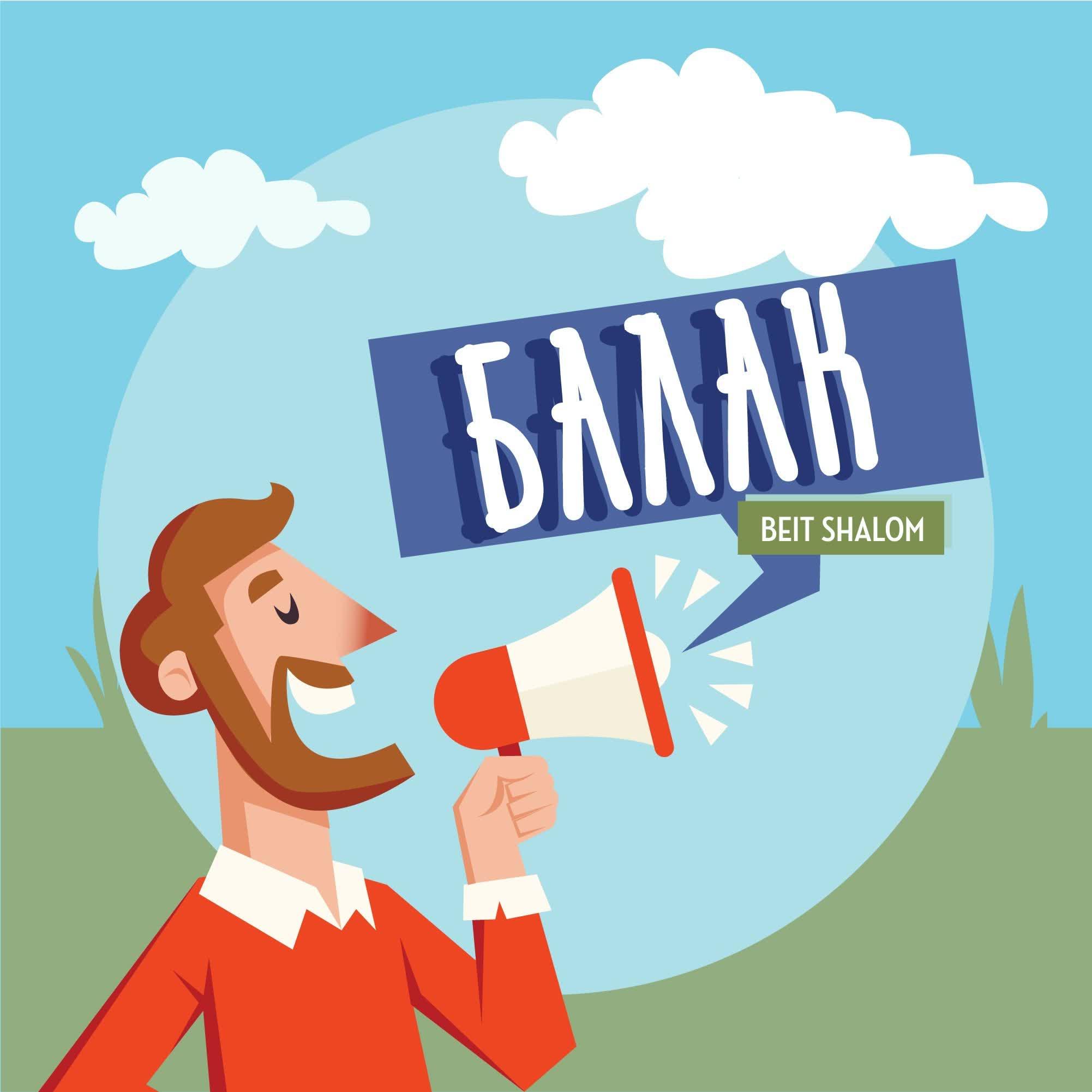 """Балак 5778 """"Всесильный не человек..."""" (А.Огиенко, 30.06.2018)"""