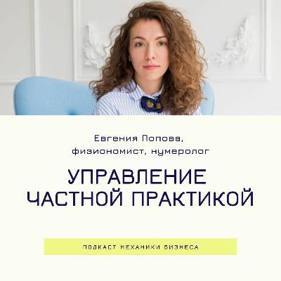 35   Управление частной практикой - физиономист - Евгения Попова