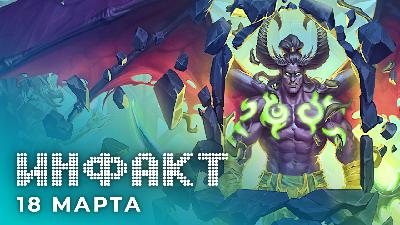 «Инфакт» от 18.03.2020 — Новые игры для Switch, характеристики PS5, Hearthstone, детали об Amnesia: Rebirth, Teamfight Tactics…