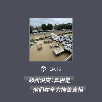【第16期】郑州洪灾:真相是他们在全力掩盖真相