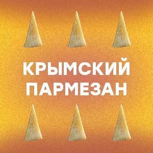 Крымские чиновники под шубой | Крымский.Пармезан
