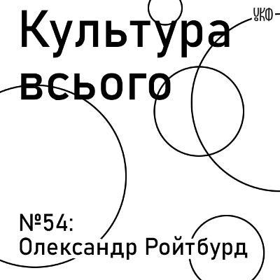 54. Олександр Ройтбурд. Культура художнього музею