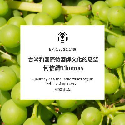Ep.18 台灣和國際侍酒師文化的展望(下)|何信緯 Thomas