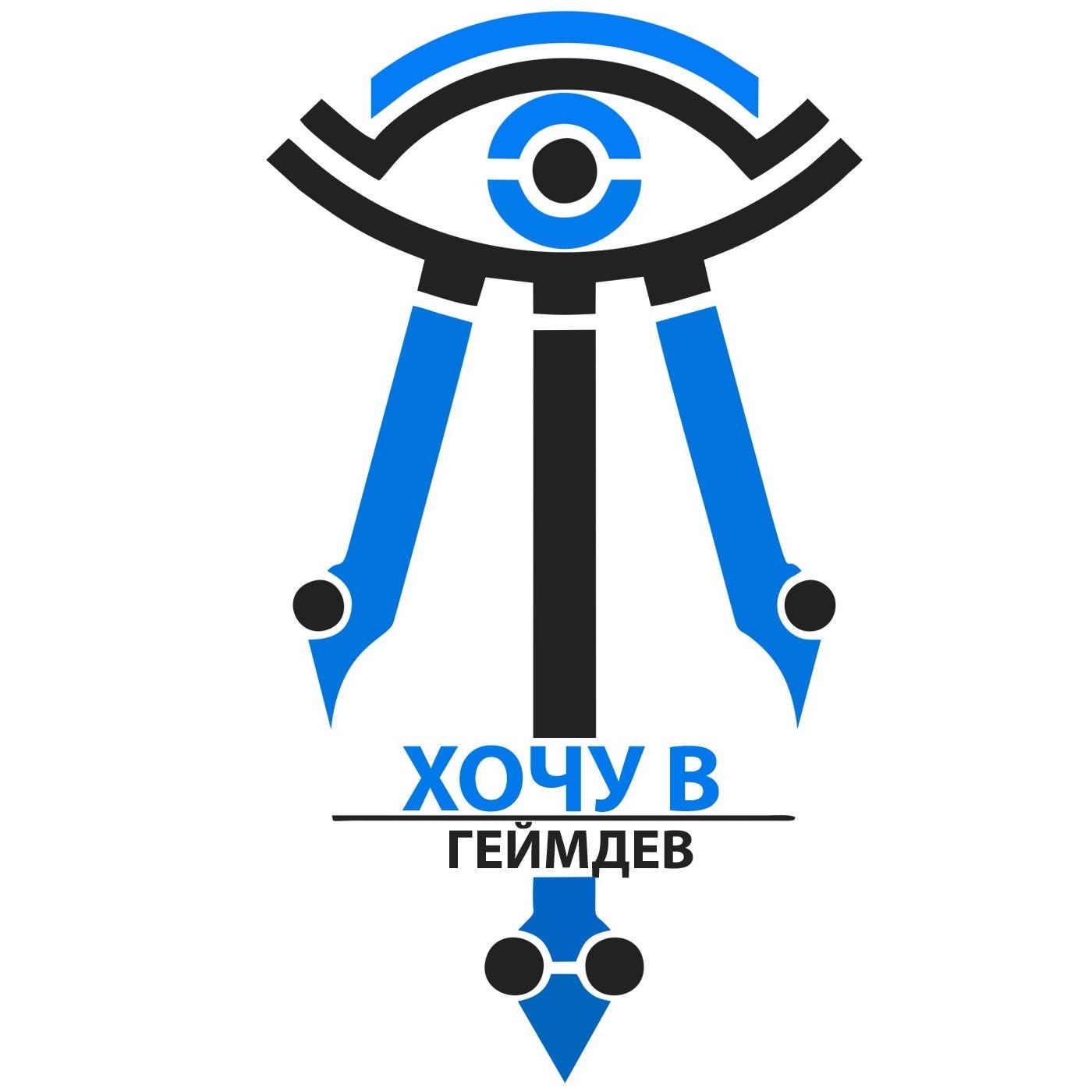 Выпуск 2. Профессия геймдизайнер. Часть 2