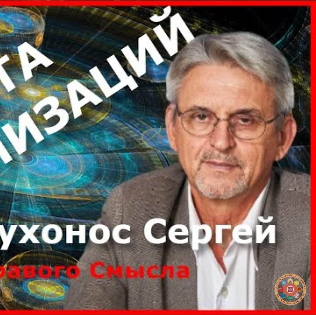"""2021-06-19 Сухонос Сергей. """"Эстафета цивилизаций"""""""