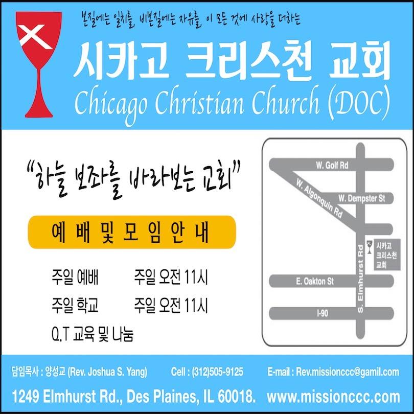 시카고 크리스천 교회 (Chicago Christian Church) 설교