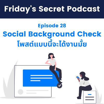 EP28 Social Background Check ส่องดูซิ รับคนนี้ดีไหม