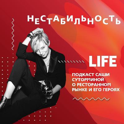 Нестабильность – Фёдор Фомин: где тусоваться?