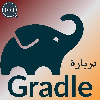 دربارهٔ Gradle