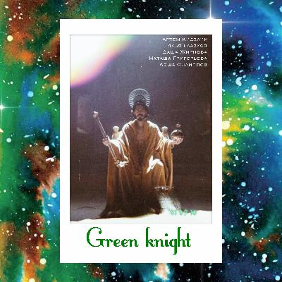 S05E04: «Легенда о Зеленом рыцаре» [мифы, лисы, монтаж]