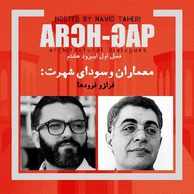 EP08S01 گفتگوی نوید طاهری با علیرضا امتیاز