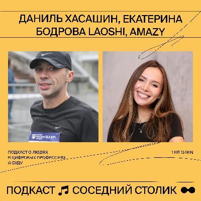 Даниль Хасаншин, Екатерина Бодрова: инвестиции в стартап, различие сервисов и онлайн-школ, поддержка от UK