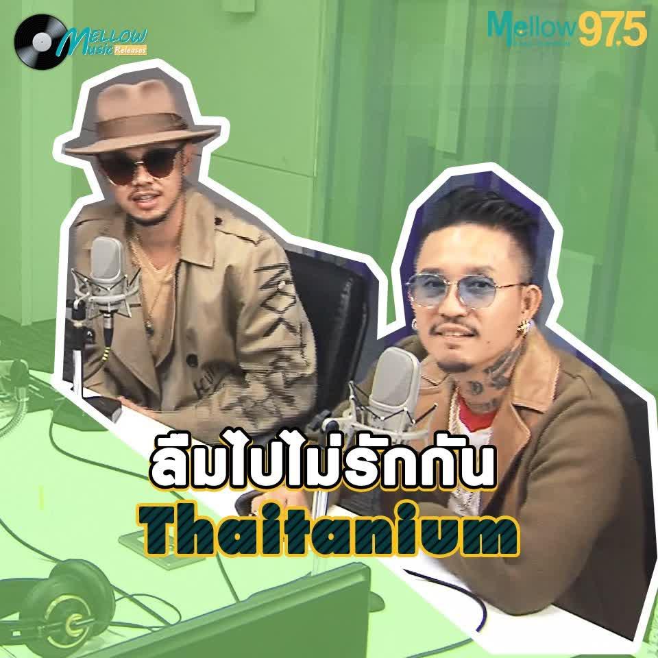 'ลืมไปไม่รักกัน' เพลงดังที่คุณคุ้นเคยจาก KH.SD THAITANIUM | Music Releases EP.56
