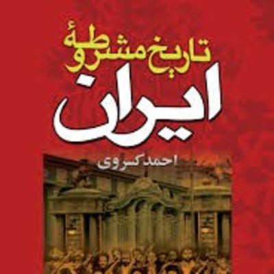 فصل اول - قسمت ۲۹ - تاریخ مشروطه ایران-احمد کسروی-گفتار چهارم