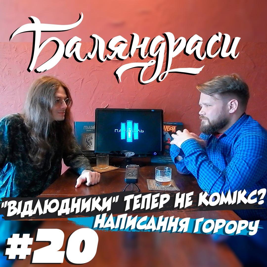 Баляндраси #20 - Володимир Кузнєцов