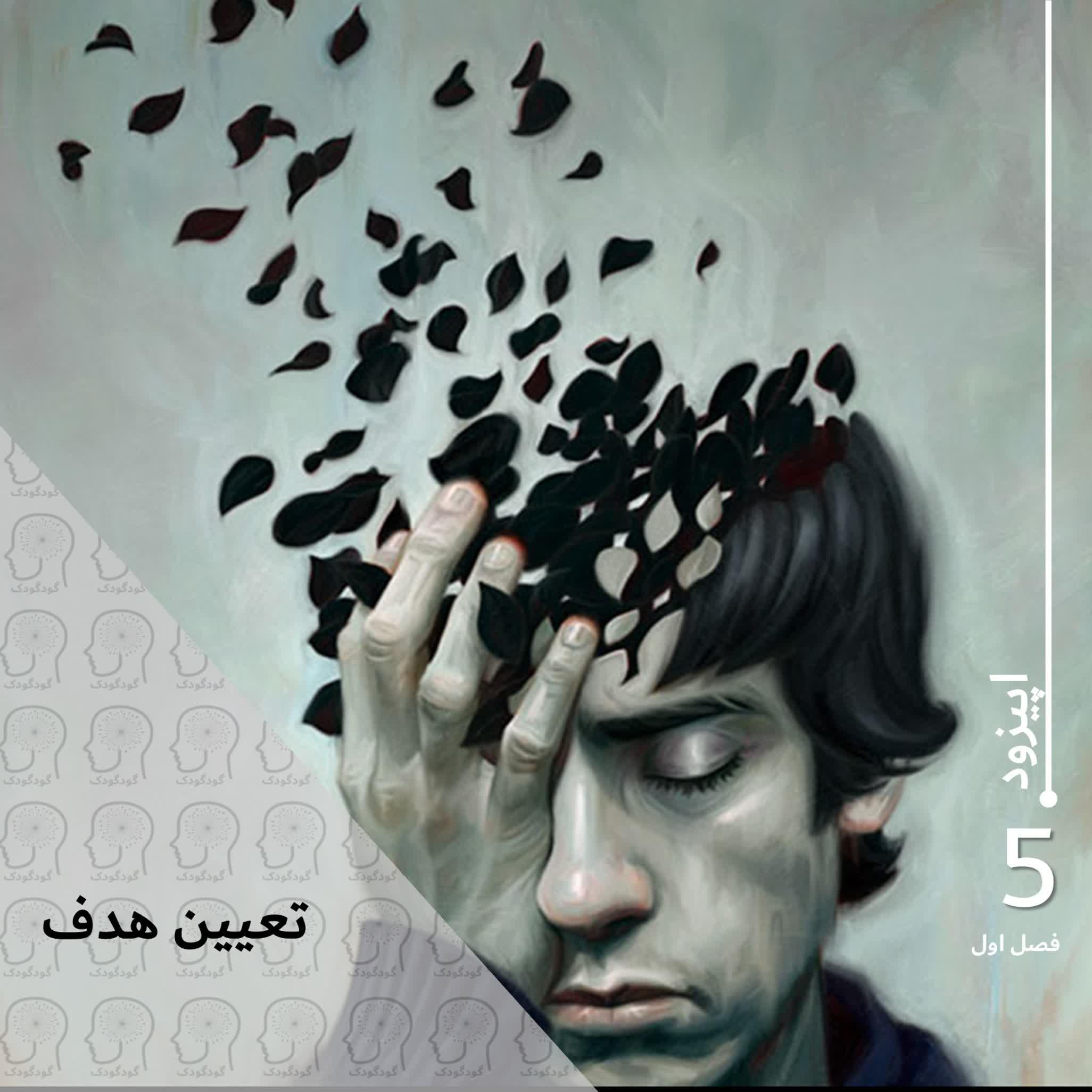 E05(2)  غلبه بر افسردگی و اضطراب: تعیین هدف