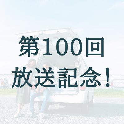 【夫婦対談】ゾンビの世界になったら、どうやって生き残る!? #100