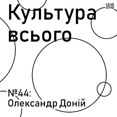 44. Олександр Доній. Культура національної ідеї