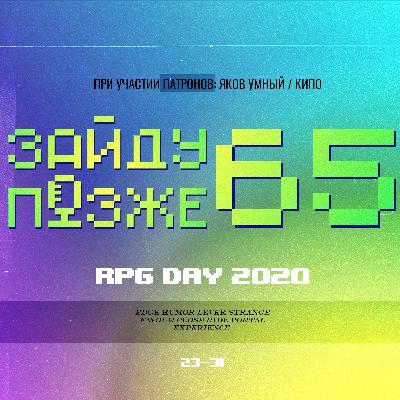 #65: RPGaDay2020 - часть 3 с патронами