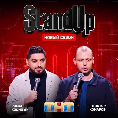 "Шоу ""Stand Up"" на ТНТ. Виктор Комаров и Роман Косицын"