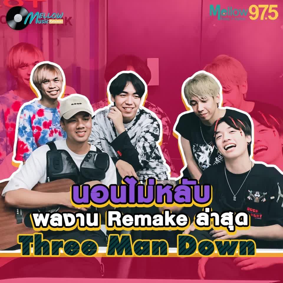 มาแรงสุดๆ Three Man Down อุ๊ตะ !! ว่าแต่ใครกันนะฝันถึงแฟนเก่า ? | Music Releases EP.50