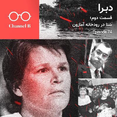 هفتاد و چهار - سریال دبرا قسمت دوم؛ شنا در رودخانه آمارون