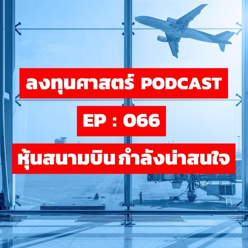 ลงทุนศาสตร์EP 066  :หุ้นสนามบิน กำลังน่าสนใจ